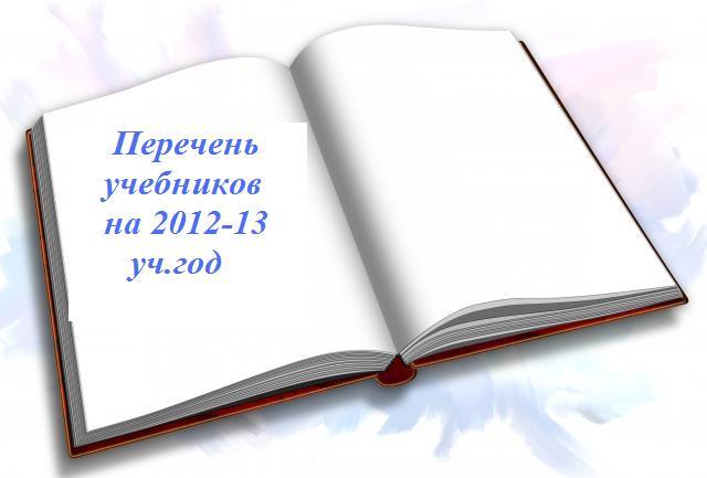 перечень учебников 2020-21 учебный год